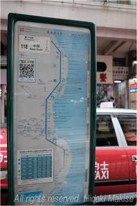 インドシナ周遊の旅(3)香港(2)レトロなトラム - My Filter     a les  co les   Photographies