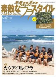 Oli Kāhea - Me Ke Aloha Pumehana...