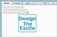 エキサイトブログ編集のツボ 画像を越えられないカーソルと消えるカーソル - At Studio TA