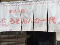 香川旅行 その9 - ゆるゆるの日々