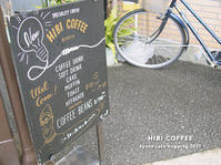 HIBI COFFEE KYOTO 京都・七条 - Favorite place  - cafe hopping -