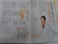 61歳で、20以上若く見える宝田恭子先生のビューティーレッスン行ってきました - うらかわ歯科 さち先生のおしゃべりリビング
