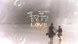 韓国ドラマ『ポンダンポンダンLOVE?王様の恋』を見ました。とってもお薦め! - 趣味韓国♪