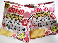 カルビー×SOU・SOU「ポテトチップス ギザギザ®梅塩こんぶ味」まろやかやさしい梅味〜♪ - kazuのいろんなモノ、こと。