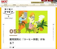 UCCトリビア 53 - 中川貴雄の絵にっき