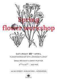 募集!春の訪れを楽しむフラワーワークショップ - 「想いを伝える幸せの花」by FELICE Flower Design Studio & Regalo
