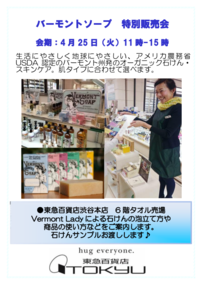 東急百貨店 渋谷本店 6階 イベントのお知らせ♪ - Vermont Soap Japan  (バーモントソープ ジャパン)