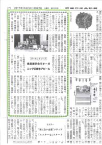 石鹸日用品新報にバーモンントソープジャパンが♪ - Vermont Soap Japan  (バーモントソープ ジャパン)