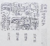 墳壇刻石2種 - 玲児の蔵書