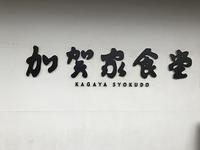 加賀家食堂のおろし厚切りトンカツ - Epicure11