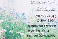 Le petit jardin* vol.31 - Le petit jardin* ~ プチ ジャルダン ~
