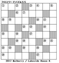 理科(科学) クロスワードパズル55(太陽系の惑星) - Lakeside House K