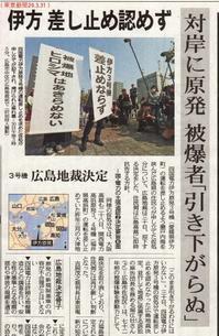 伊方原発3号機 差し止め認めず 広島地裁決定 被爆者「引き下がらぬ」 東京新聞/ 当日の写真レポ 瀬戸の風 - 瀬戸の風