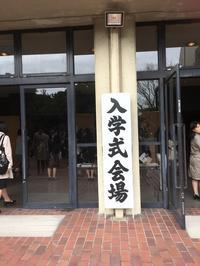 入学式 - 日々の事  yua