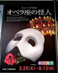 『オペラ座の怪人』―横浜ちらりと - ことのは・ふらり・ゆらり・ふわり