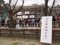 弘前城石垣解体始め式 - 弘前感交劇場