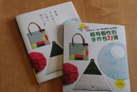 まる さんかく しかくのバッグの翻訳本のお知らせ - dekobo