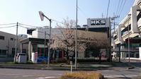 臨時休業のお知らせ!HKS-TF - 関東唯一のHKS直営店 HKS Technical Factoryです。TEL:048-421-0508