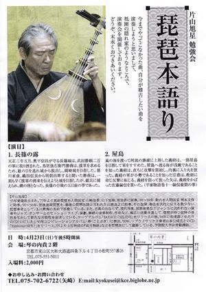 琵琶法師「片山旭星」春の公演の御案内・・・ - OMORO