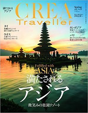 クレア トラベラー「満たされるアジア微笑みの楽園リゾート」 - ハッピー・トラベルデイズ