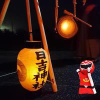 夜宮 - 西村電気商会|東近江市|元気に電気!