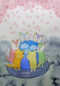虹色のネコ - 水の色時間