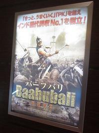 「バーフバリ」見てきた&続編日本は買い決定 - OSOに恋をして