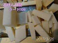 20170326 ラード100% - 龍さんの、石けん日記