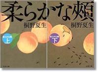📕「柔らかな頬(上・下)」桐野夏生(#1724) - 続☆今日が一番・・・♪
