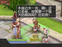 仙境传说RO:阿宝を雇ってみたよ - らぴさんのクホホ日記(・ω・)ver1.2