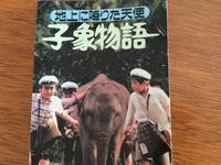 古賀忠道の「象」② 元祖 花子の来日 - 象を読む人 象を書く人