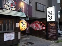 青春18切符の旅 第二弾☆★北陸線 金沢 のど黒めし本舗いたるとカフェ・アルコ プレーゴ - うふふの時間