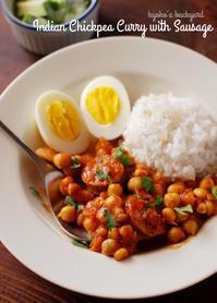 ひよこ豆とターキーソーセージのインドカレー - Kyoko's Backyard ~アメリカで田舎暮らし~