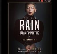 Rainファンミーティングプレゼント企画 - Rain ピ 韓国★ミーハー★Diary