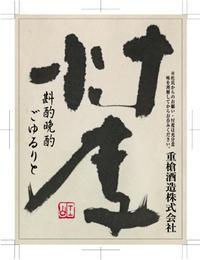 忖度        「度」 - 筆文字・商業書道・今日の一文字・書画作品<札幌描き屋工山>
