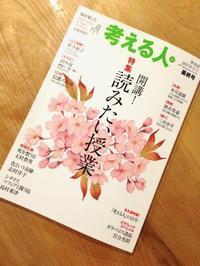 雑誌「考える人」に - 蒼暮雨に詠う