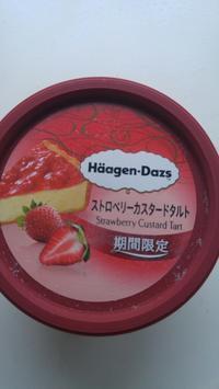 アイスクリーム大好き❤ハーゲンダッツ「ストロベリーカスタードタルト」 - 料理研究家ブログ行長万里  日本全国 美味しい話