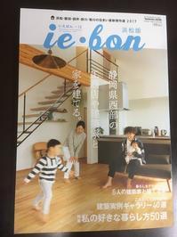 イエボン発売されました! - 桂建設の日々ブログ