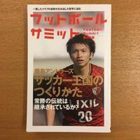 フットボールサミット第25回 - 湘南☆浪漫