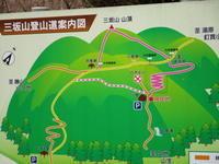 三坂山に登る - 猪こっと猛進