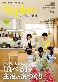 【キッチン&ダイニング特集:Replan東北56発売】 - 性能とデザイン いい家大研究