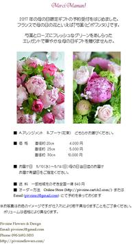 *Merci Maman! 2017 『母の日の花贈り vol.1』 - 12ヵ月の幸せなテーブル