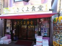 味処 きくよ食堂/函館市 大門地区 ~道南旅行⑩~ - 貧乏なりに食べ歩く