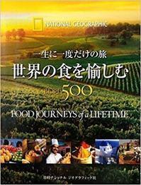 『一生に一度だけの旅 世界の食を愉しむ BEST 500』  - 一景一話