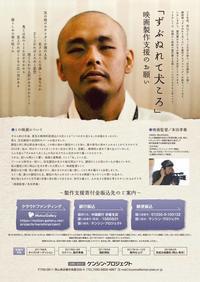 本田孝義監督のクラウドファンディングの紹介 - Suzuki-Riの道楽