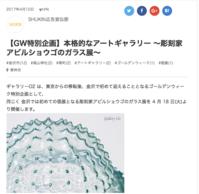 金沢のキュレーションメディア「SHUKIN」でアビルショウゴ展のお知らせ(2017/4/10) - Gallery O2