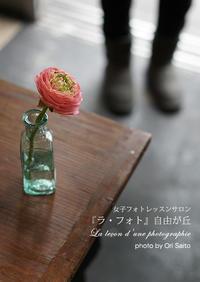 """ただいまラナンキュラス。tocolier flower week『Waltz for the spring』開催中です - 東京女子フォトレッスンサロン『ラ・フォト自由が丘』の""""恋するカメラ"""""""