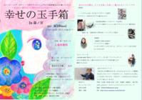 4月16日癒しイベント幸せの玉手箱in森ノ宮開催します(^o^)/ - あん子のスピリチャル日記