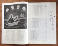 詩とファンタジー No.35 - 0地天