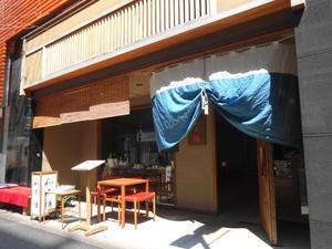 紫野和久傳茶寮丸の内店 - 一茶庵 片倉英統のブログ